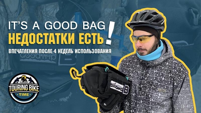 Опыт эксплуатации It's a good bag НЕДОСТАТКИ ЕСТЬ