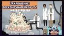 Заключение. Эпизод 7: Бесконечная Икеа (ч 2/2) Confinement Ep7: The Infinite IKEA (p 2/2)