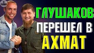 Денис Глушаков перешел в Ахмат. Я в шоке ! Новости футбола сегодня