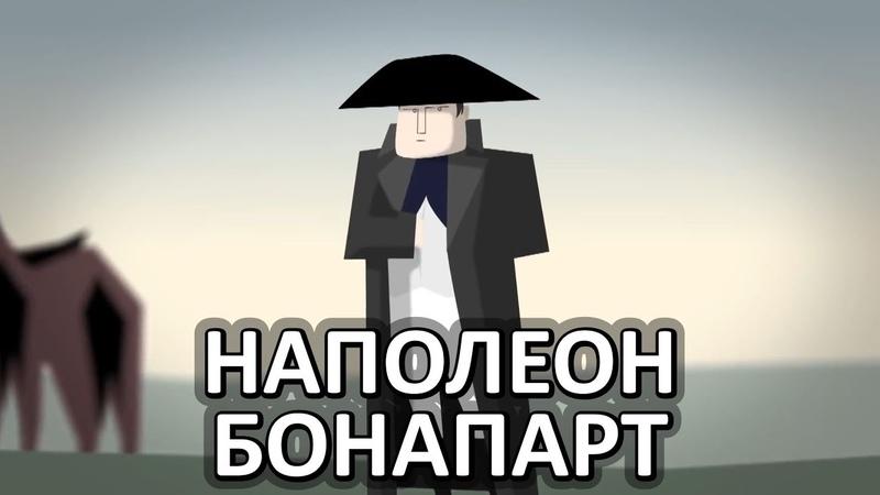 Наполеон Бонапарт [TED-Ed]
