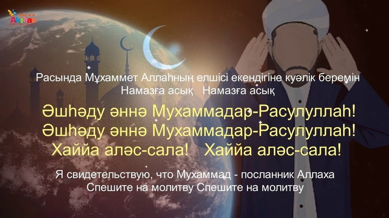 Азан мен Иқамат Акжан Реклама
