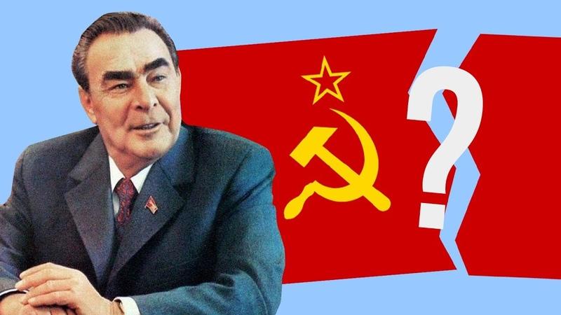 Как Брежнев развалил СССР