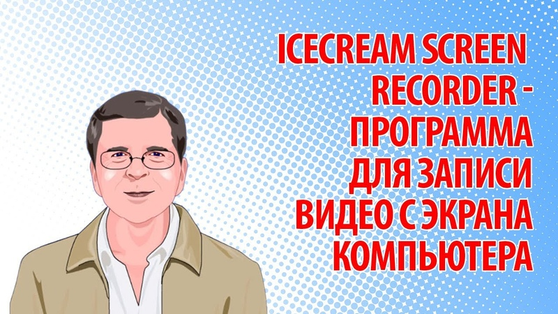 Icecream Screen Recorder - программа для записи видео с экрана компьютера
