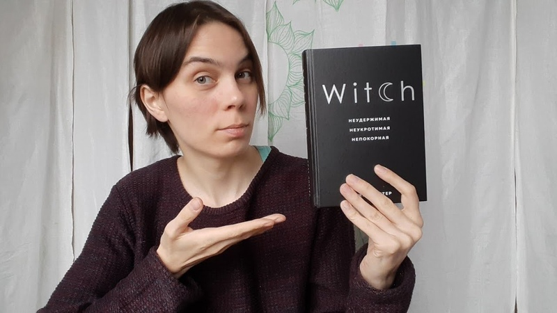 Обзор на книгу Witch. Неудержимая, неукротимая, непокорная