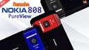 Nokia 808 PureView Remake | 41MP Camera ZEISS Optics | First Look, Introduction, Concept, Nokia 2019