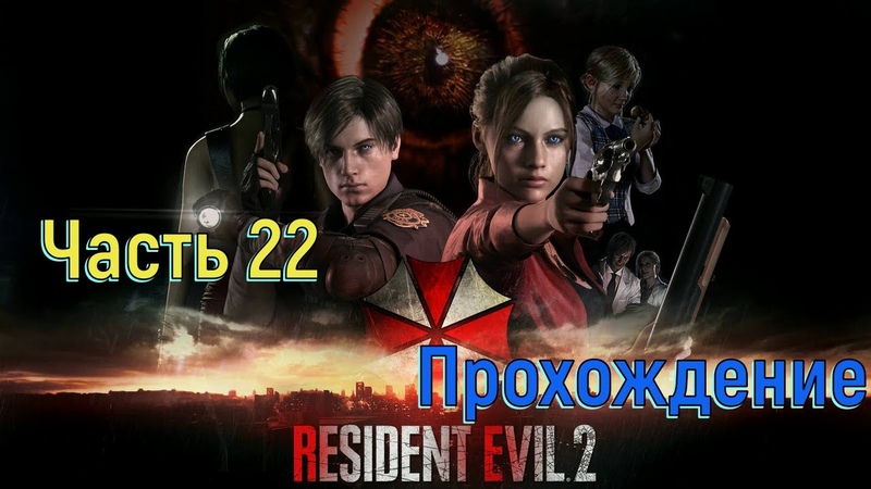 Resident Evil 2 Remake Claire Часть №22