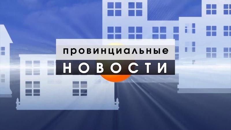 Провинциальные Новости 22 01 20