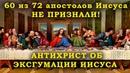 Антихрист Даджал заявляет о соборной эксгумации Иисуса из под Каабы в Мекке