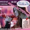 """ВЕЧЕР-ВСТРЕЧчер в Арт-Кафе """"ЧАЙКА"""" на Петровской"""