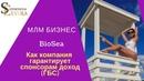 БиоСи BioSea Как компания гарантирует спонсорам доход ГБС