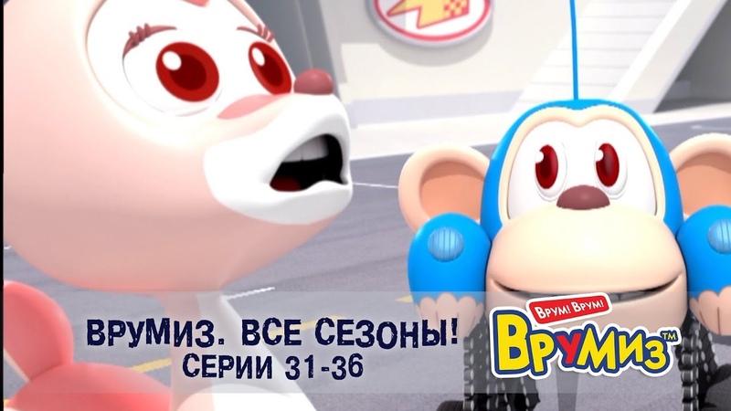Врумиз Все сезоны Серии 31 36 Мультфильмы про машинки Сборник