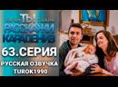 Ты расскажи Карадениз 63 серия русская озвучка turok1990