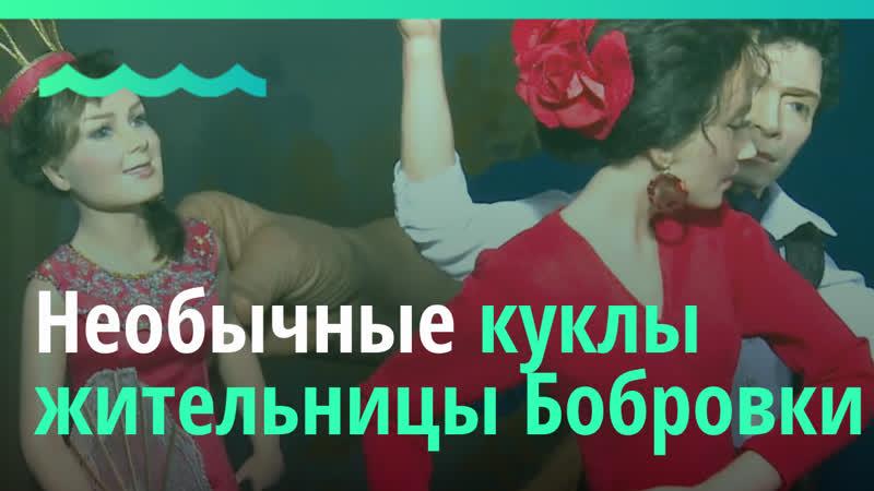 Необычные куклы создаёт Татьяна Мозжерина из Бобровки