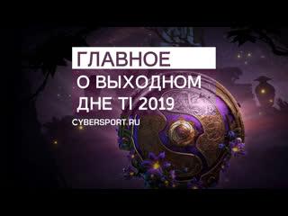 Выступление vp в группе и уверенность og | the international 2019