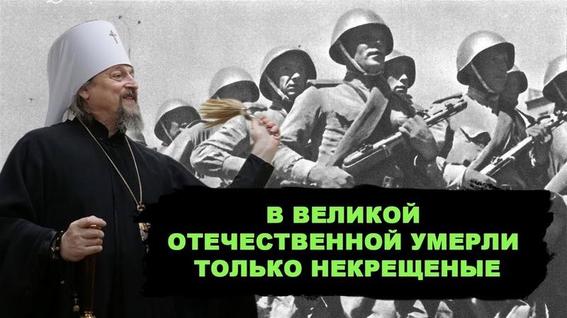 Новый бред РПЦ В Великой Отечественной умирали только безбожники