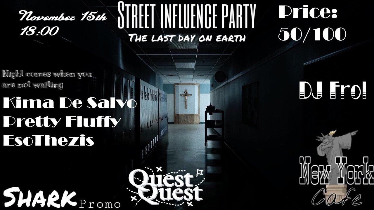Афиша Казань STREET INFLUENCE PARTY / NOV 15