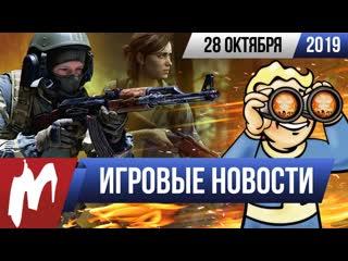 Игромания! ИГРОВЫЕ НОВОСТИ, 28 октября (Call of Duty, The Last of Us: Part II, Fallout 76, Ubisoft)