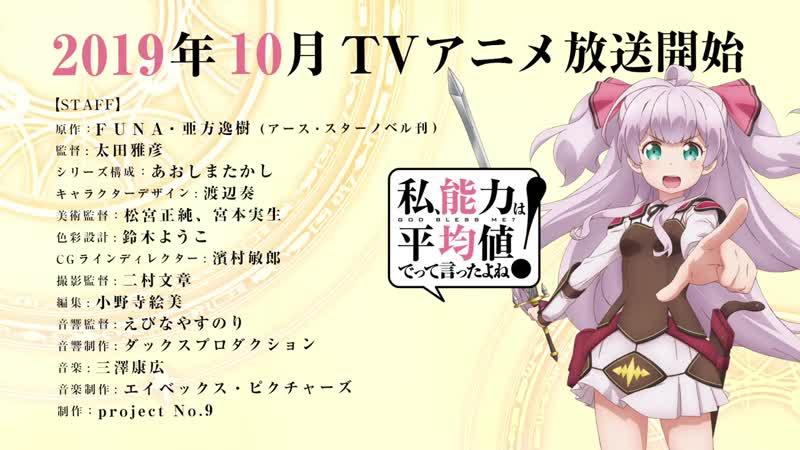 """アニメ PV - 『Watashi, Nouryoku wa Heikinchi de tte Itta yo ne!"""" (Didn't I Say to Make My Abilities Average in the Next Life?!)』 Tea"""