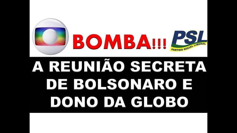 A REUNIÃO SECRETA DE BOLSONARO E DONO DA GLOBO - Fomos enganados
