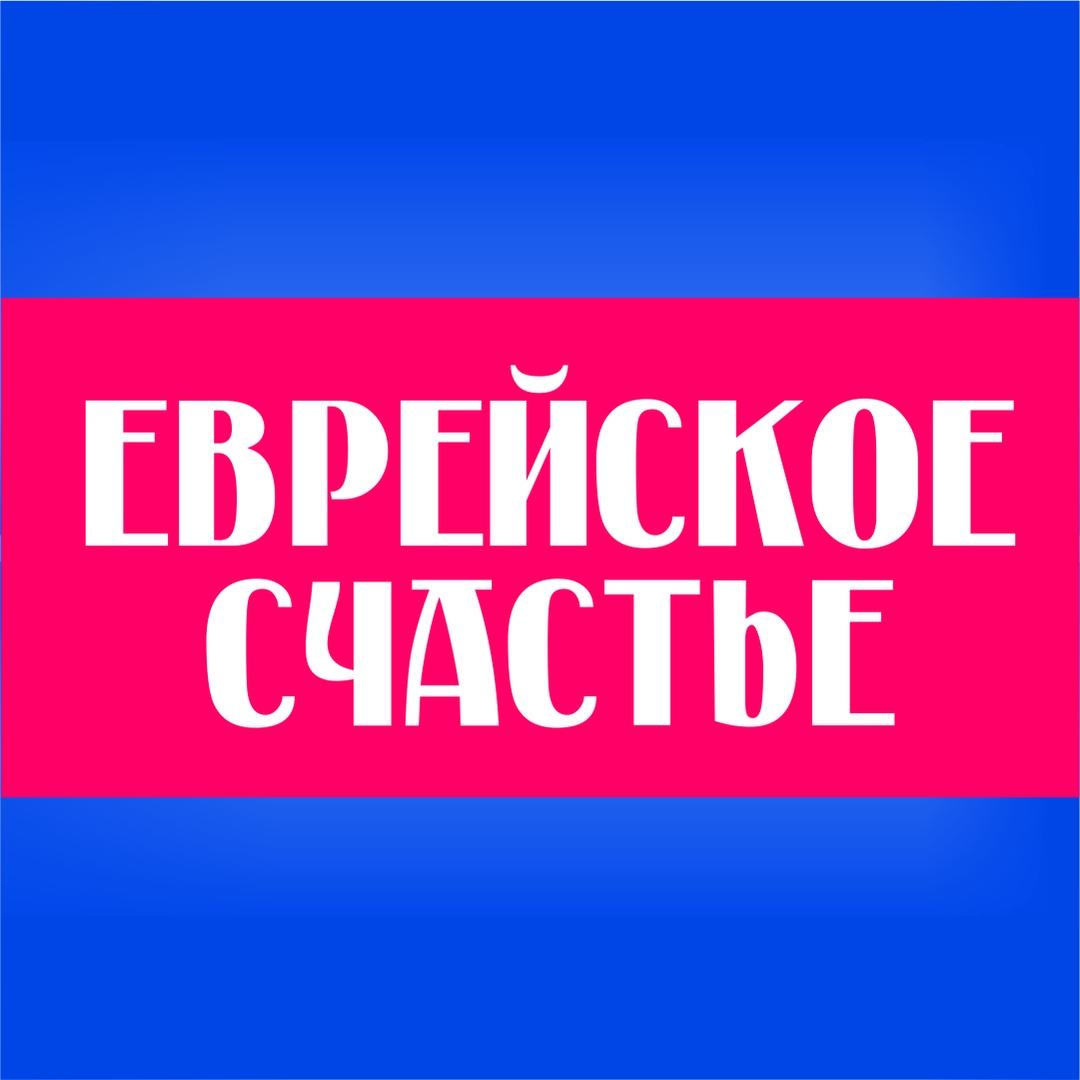 Афиша Ульяновск Спектакль «Еврейское счастье»/ 30.10 / Ульяновск