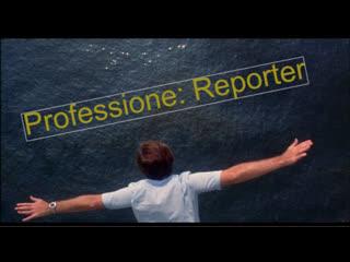 Заметки по операторской работе в фильме Антониони - Профессия: Репортёр, 1975
