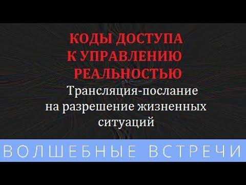 Лилия Карипанова Коды Доступа для Управления реальностью