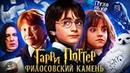Грехо-Обзор Гарри Поттер и философский камень