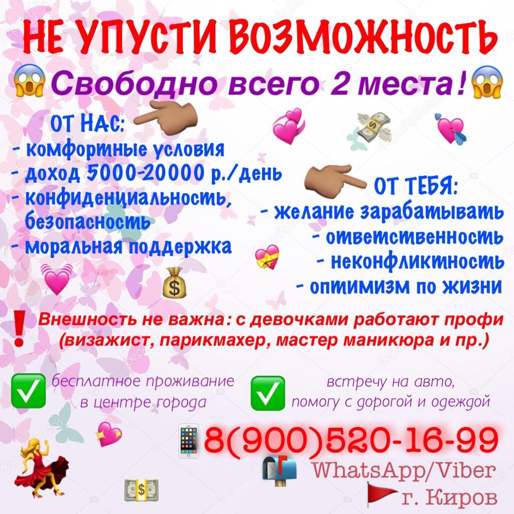 Казань работа в день девушками букеры агентства