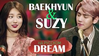 수지(Suzy), 백현(BAEKHYUN) - Dream (Русский кавер от Jackie-O & Elli)