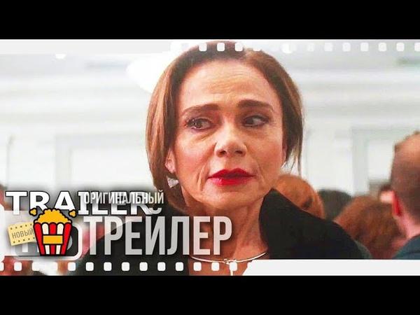 THE ARTIST'S WIFE ЖЕНА АРТИСТА Трейлер 2020 Лена Олин Брюс Дерн Джульет Райлэнс