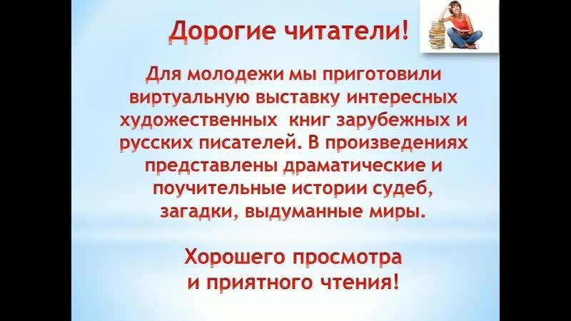Виртуальную выставку книг Молодежный читаймер подготовила Заяшникова М А ведущий библиотекарь библиотеки№9