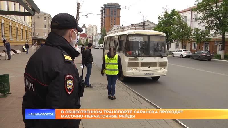 В общественном транспорте Саранска проходят масочно перчаточные рейды
