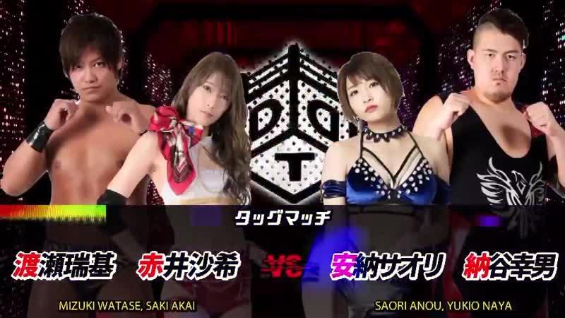 Mizuki Watase Saki Akai vs Saori Anou Yukio Naya