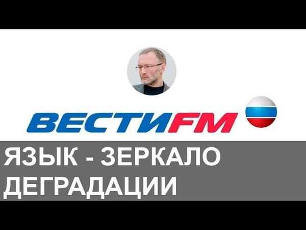 Язык как зеркало деградации. Программа Традиции С. Михеева на Вести ФМ