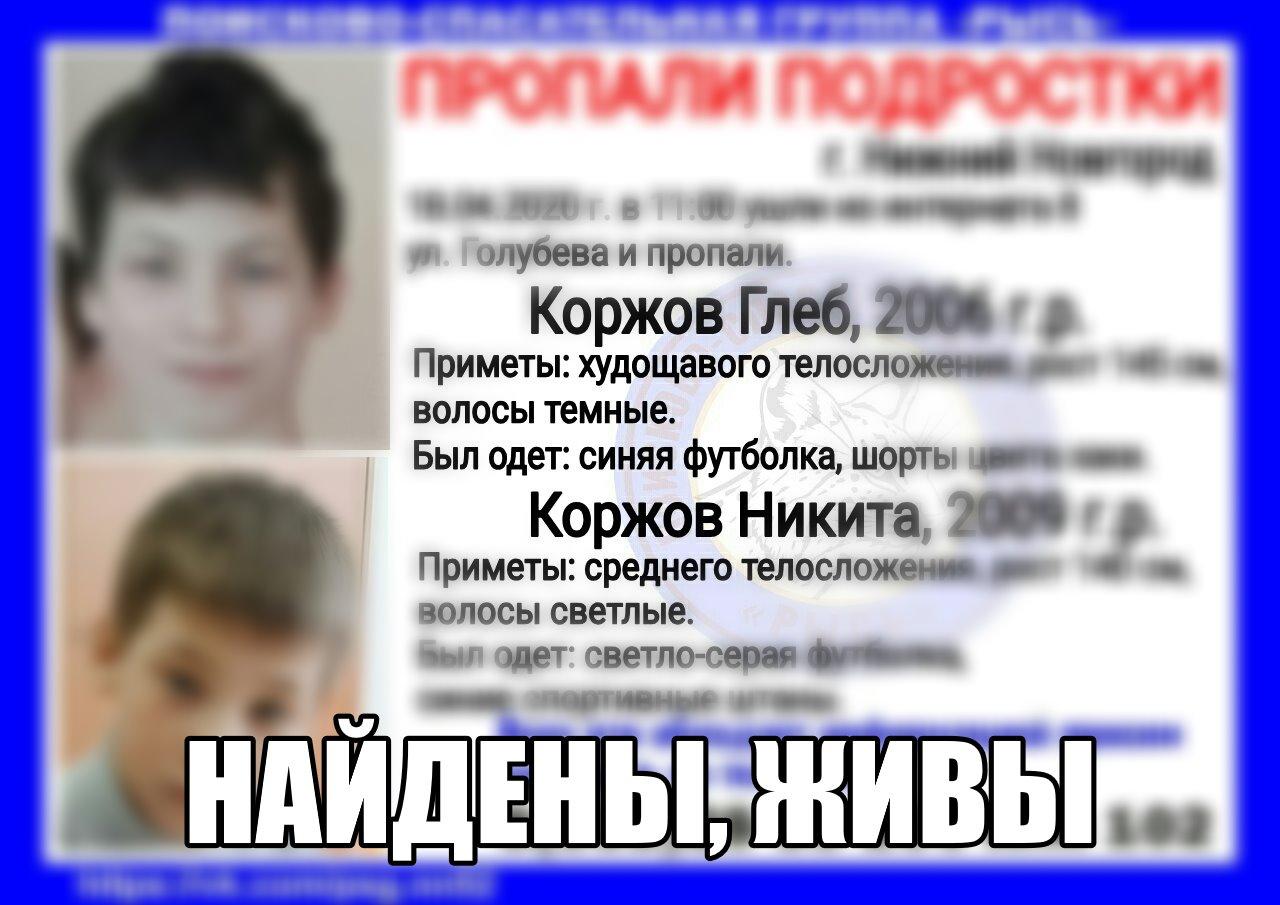 Коржов Глеб, 2006 г.р. Коржов Никита, 2009 г.р. г.Нижний Новгород