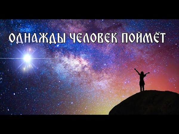 ОДНАЖДЫ ЧЕЛОВЕК ПОЙМЁТ