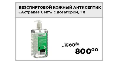 Астрадез Септ