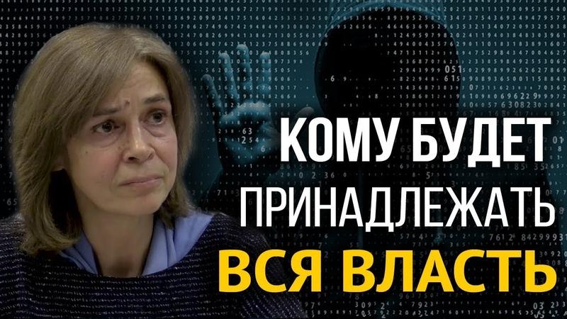 На кону будущее мира Главная тайна Грефа Ольга Четверикова