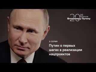 20 вопросов Владимиру Путину. Путин о первых шагах в реализации нацпроектов. Серия 3