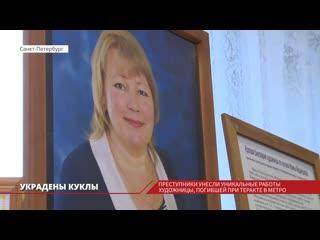 Несмотря на кражу кукол, экспозиция работ Ирины Медянцевой продолжит работу