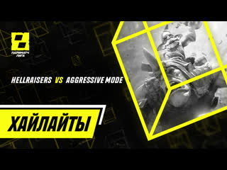 Hellraisers vs aggressive mode | highlights | лига париматч 2 сезон
