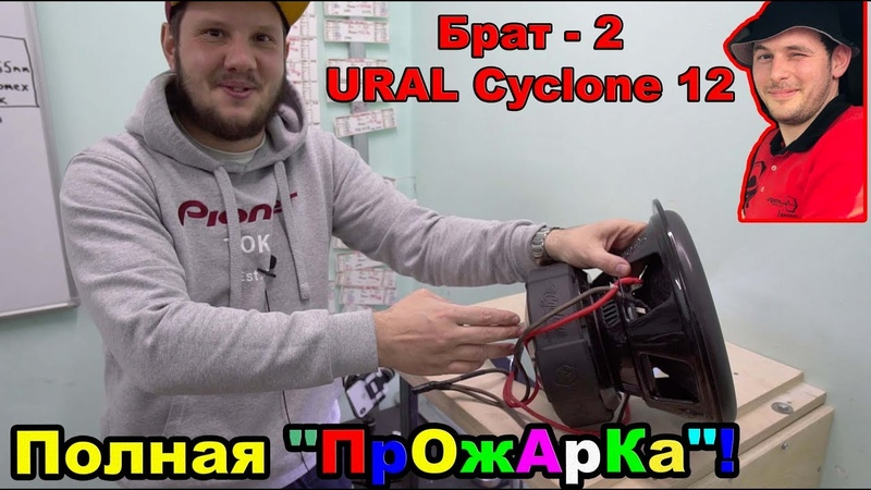 Брат 2 URAL Cyclone 12 Полная ПрОжАрКа