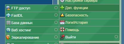 Как очистить топ/статистику/звания игроков AES, Army Ranks, Statsx, изображение №4