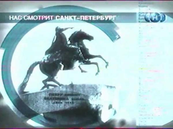 Заставка ТНТ. Нас смотрит Санкт-Петербург (1999-2002)
