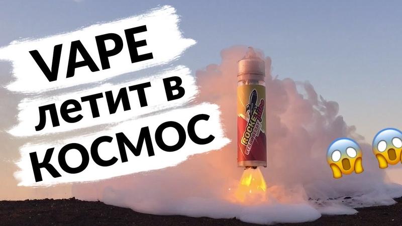 ВЕЙП летит в Космос   ROCKET JUICE   MolexLab   VAPE летит в Космос   Жидкость Rocket Juice