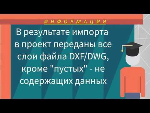 Импорт DXFDWG в КРЕДО III