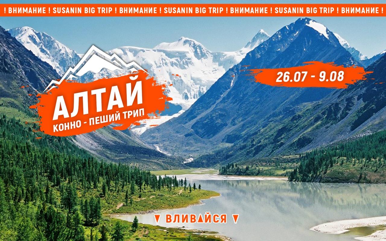 Афиша Тюмень ST / АЛТАЙ 2020 / Мультитур к БЕЛУХЕ!