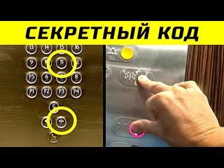 tophype 10 Секретных Функции Лифта, о Которых Вы не Знали