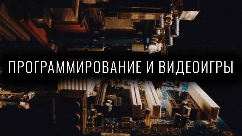 Программирование и видеоигры HISTORY Channel
