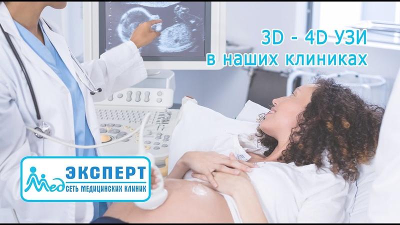 3D 4D УЗИ в клиниках МЕДЭКСПЕРТ